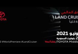 Toyota confirma novo Land Cruiser para junho